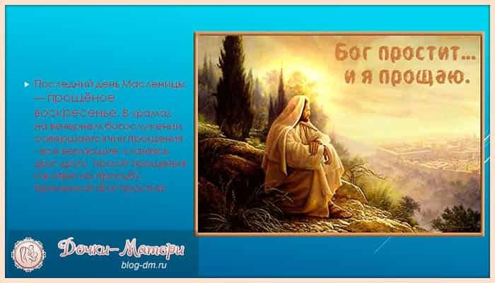 прощеное-воскресение-поздравления