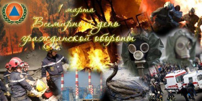 с-днем-гражданской-обороны-красивая-открытка