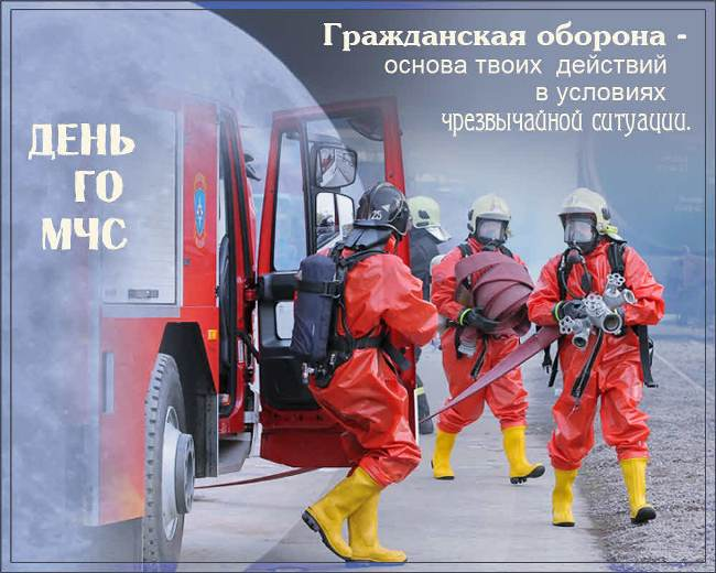 с-днем-гражданской-обороны-открытка