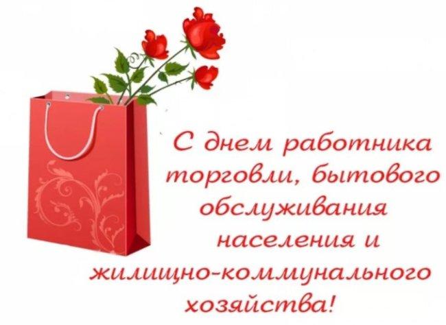 с-днем-работников-жкх-открытка