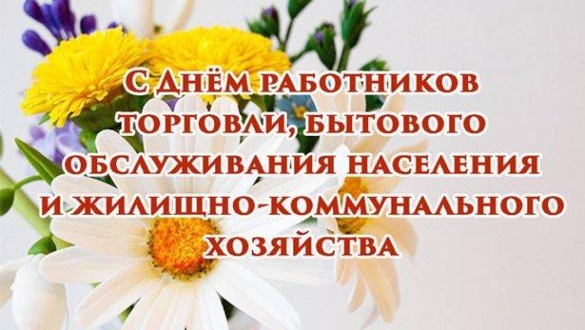 с-днем-работников-жкх-поздравления