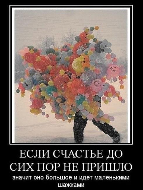 с-днем-счастья