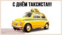 День таксиста— поздравления на международный день в стихах и картинках