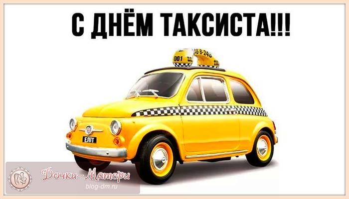 с-днем-таксиста