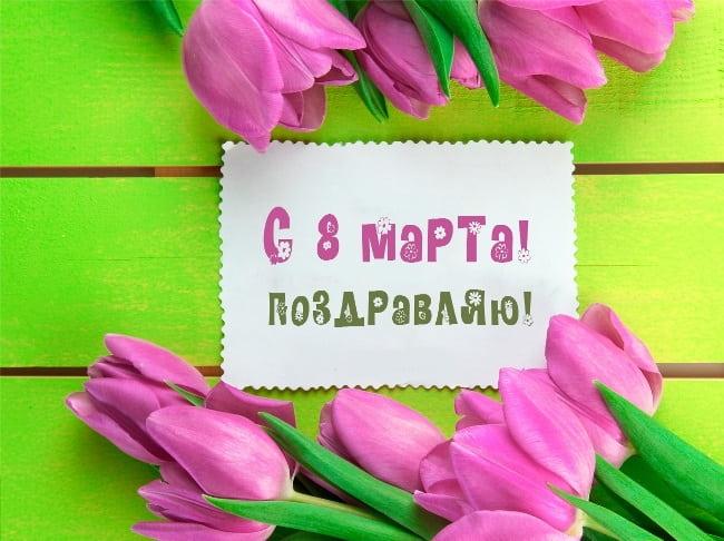 с-международным-женским-днем-поздравление