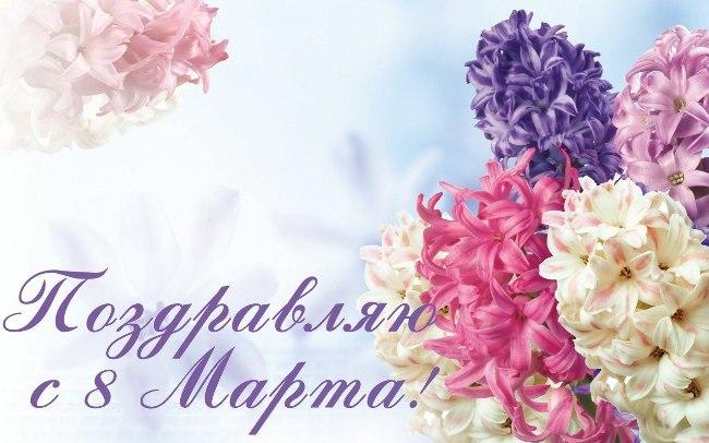 с-международным-женским-днем-поздравляем-женщин