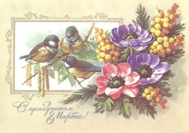 с-праздником-8-марта
