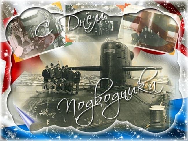 с-праздником-день-моряка-подводника