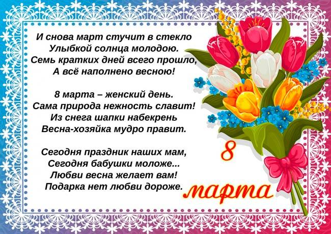 с-праздником-мам-и-бабушек