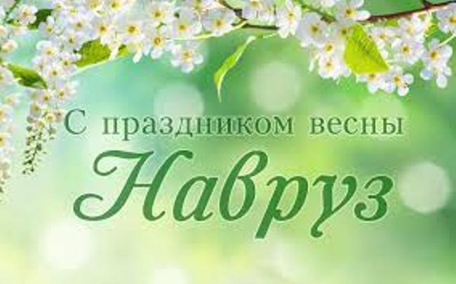 с-праздником-навруз-открытка