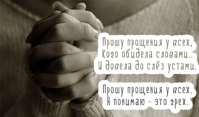 с-прощеным-воскресеньем