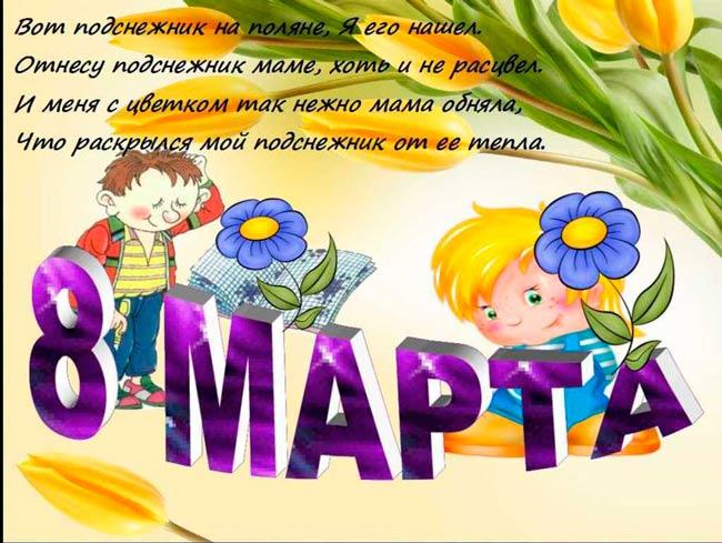 стихи-для-детишек-на-8-марта
