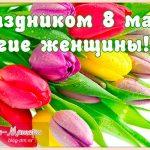 стихи-для-женщин-на-8-марта