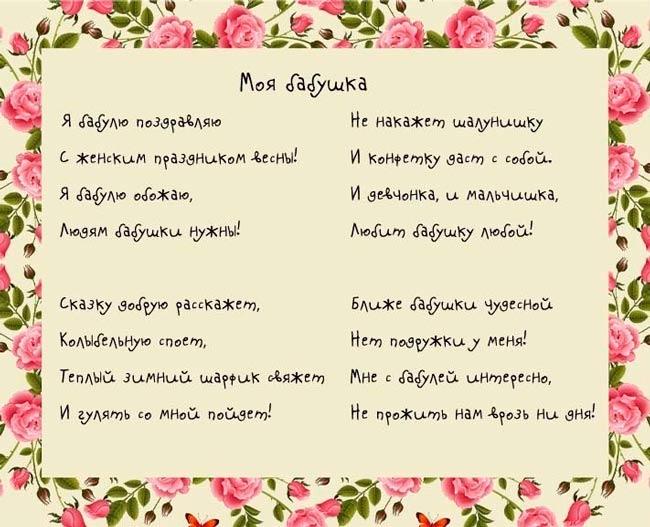 стихи-про-бабушек