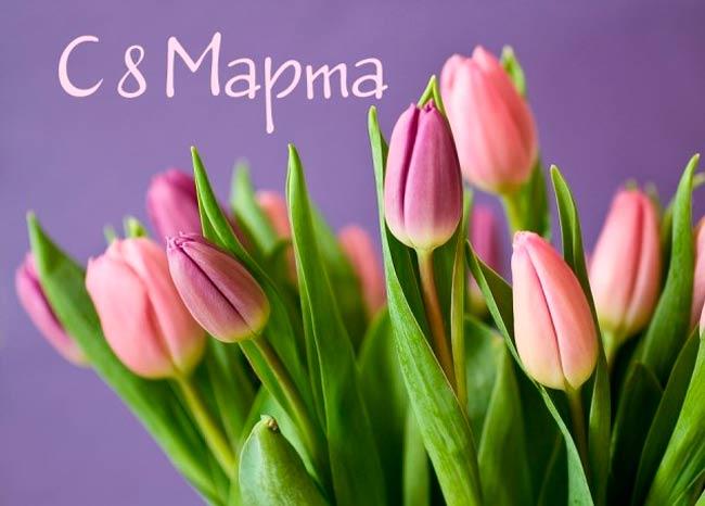 трогательные-поздравления-с-8-марта