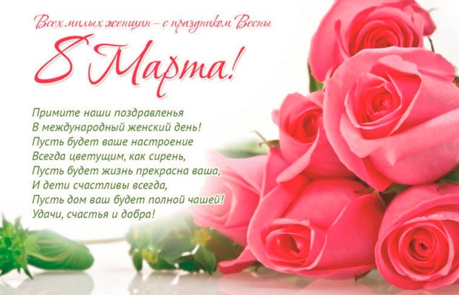 всех-женщин-с-праздником