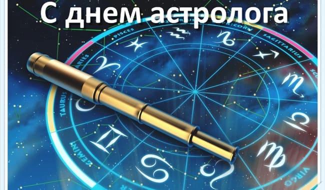 всемирный-день-астролога-картинки