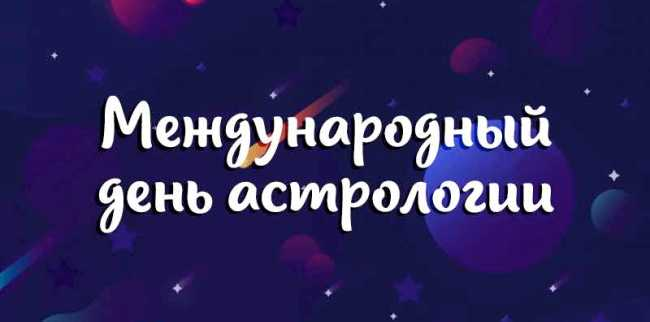 всемирный-день-астролога-поздравления