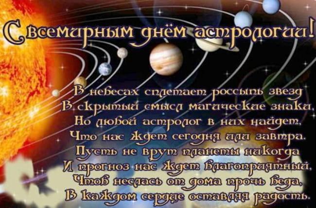 всемирный-день-астролога