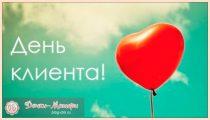 Международный день клиента. Картинки и поздравления в стихах и прозе