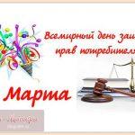 всемирный-день-защиты-прав-потребителя