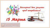 День защиты прав потребителей. 45 поздравлений в стихах и прозе