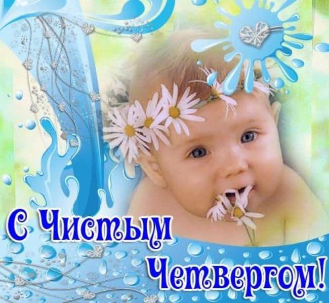 Красивая открытка с чистым четвергом