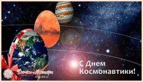 Поздравления с Днем Космонавтики – стихи и проза