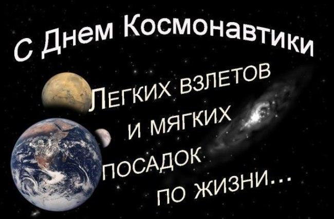 день-космонавтики-поздравить