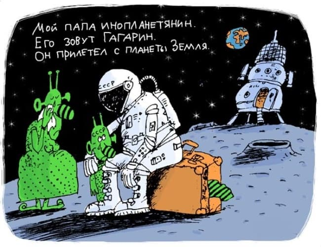 Картинки шутки с днем космонавтики