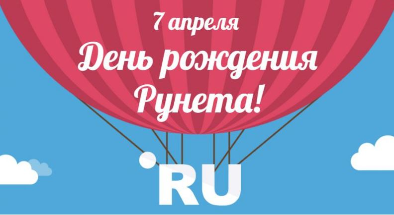 др-рунета