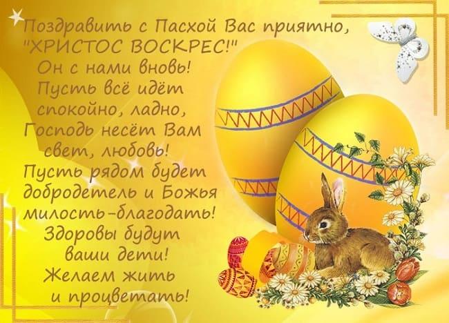 открытка-поздравления-на-пасху