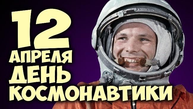 открытки-день-космонавтики