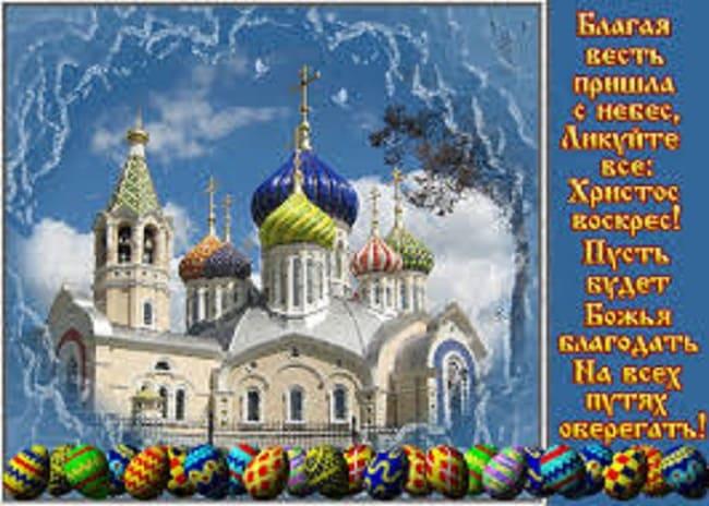 открытки-поздравления-на-пасху