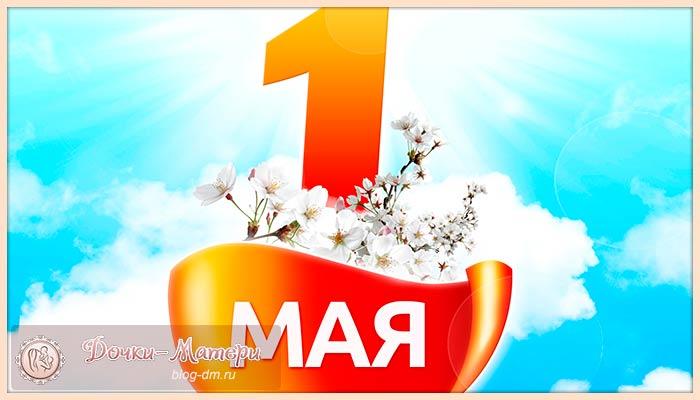 поздравления-с-1-мая