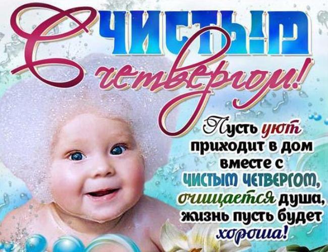 праздник-чистый-четверг-открытка