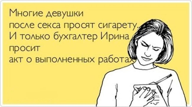 приколы-к-Международному-дню-бухгалтера-1