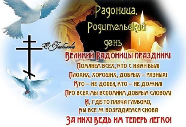 радоница-30-апреля