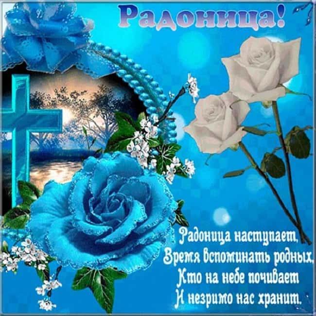 радоница-открытки