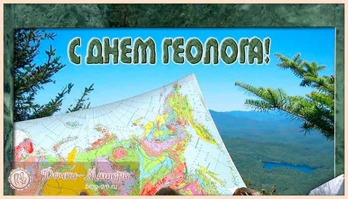с-днем-геолога