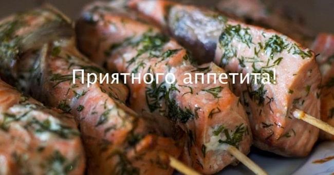 шашлык-из-красной-рыбы