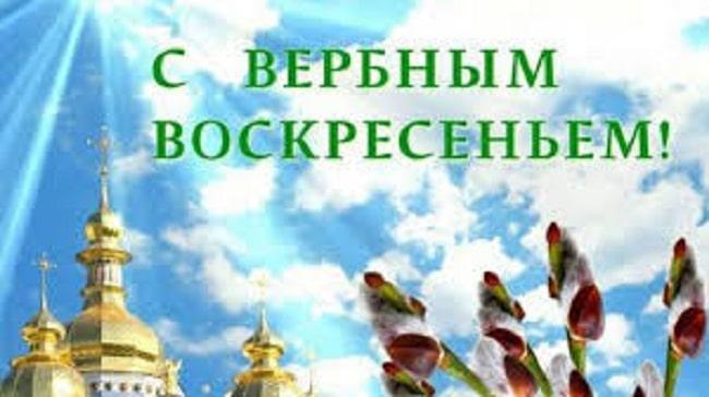вербное-воскресенье-красивое-поздравление