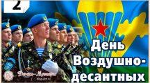 Поздравления с днем ВДВ (воздушно-десантных войск)  в стихах и прозе
