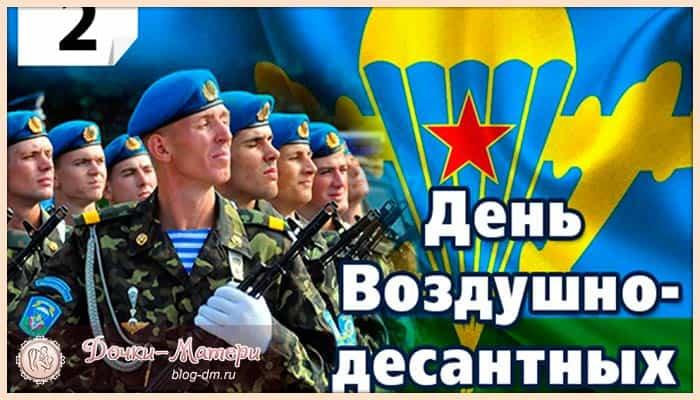 день-воздушно-десантных-войск