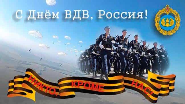 с-днем-вдв-россия