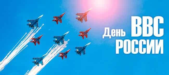 день-ввс-россии