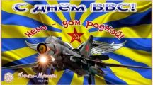 Поздравления с Днем ВВС (Военно-Воздушных Сил) России