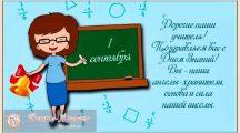 Красивые поздравления для учителей с 1 сентября