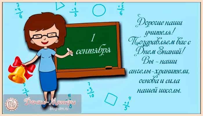 поздравляем-учителей-с-1-сентября