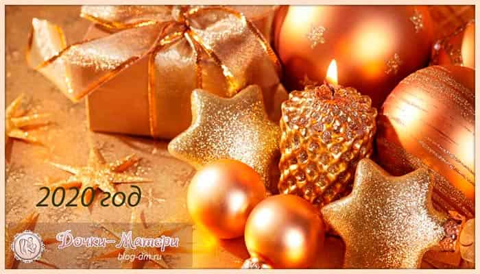 меню-на-новый-год-2020